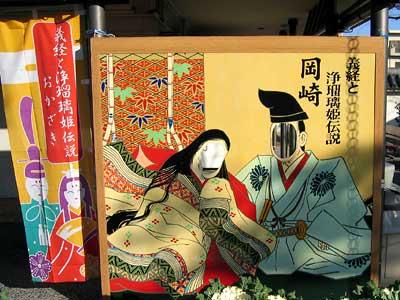 義経と浄瑠璃姫伝説