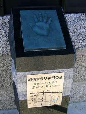 宮崎あおいの手形