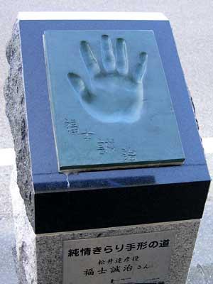福士誠治の手形