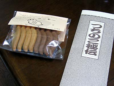つちのこクッキー&つちのこ秘伝