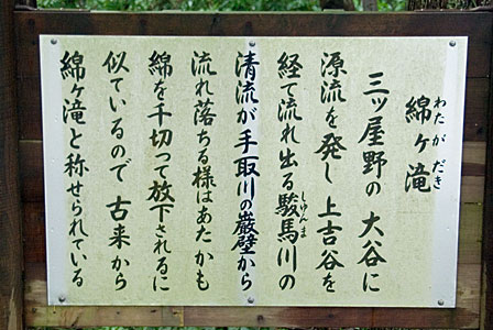 綿ヶ滝の説明