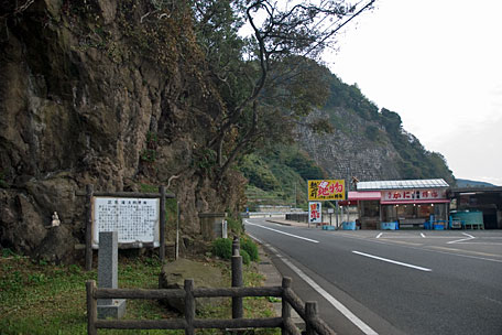 国道とカニ屋