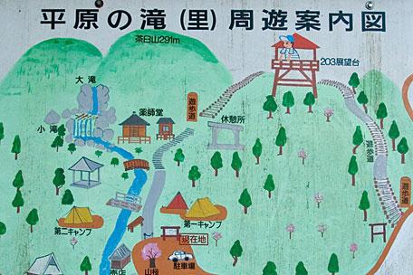 平原の滝(里)周遊案内図