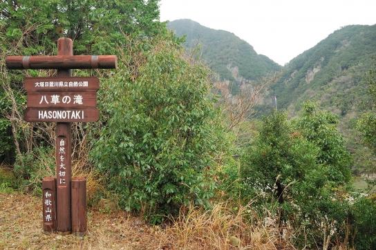 八草の滝の看板
