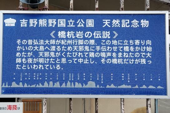 橋杭岩の伝説