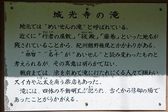 城光寺の滝説明