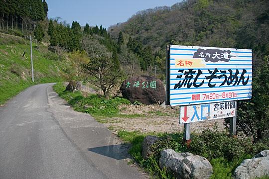 大滝公園入口