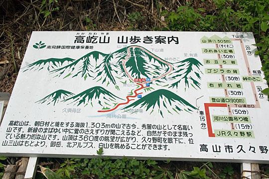 高屹山 山歩き案内
