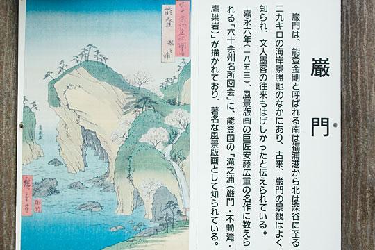 巌門の説明