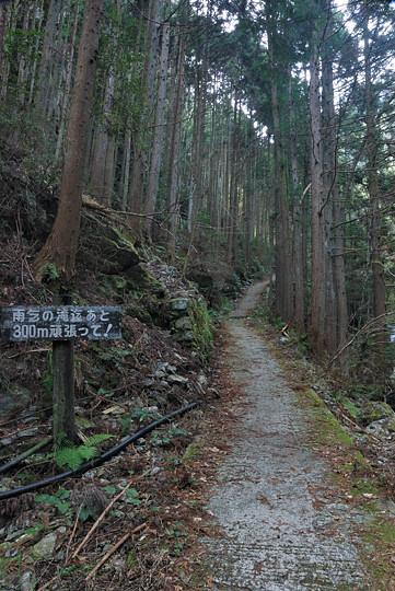 雨乞の滝遊歩道