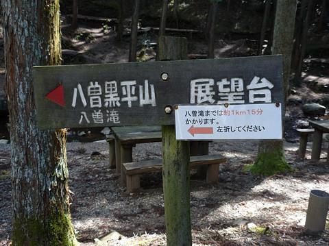 八曽キャンプ場分岐点