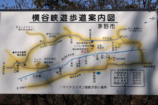横谷峡遊歩道案内図