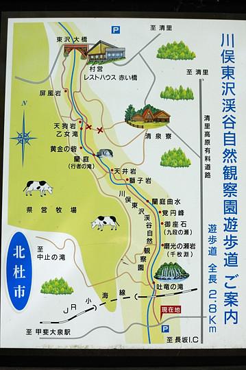 川俣東沢渓谷遊歩道の案内図