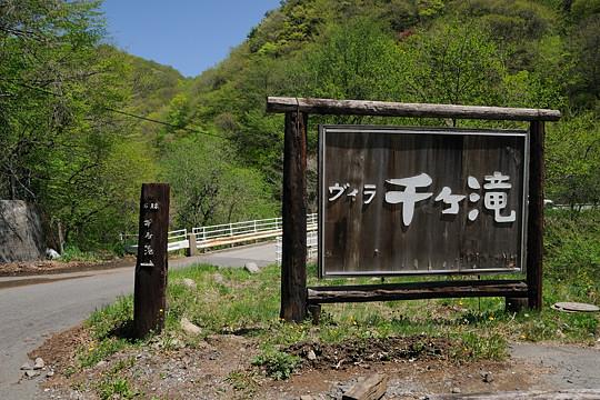 ヴィラ千ヶ滝入口