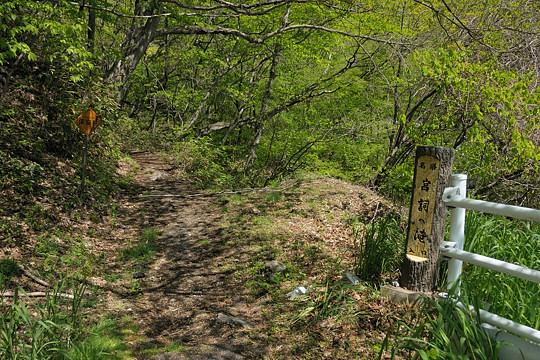 宮司の滝遊歩道入口