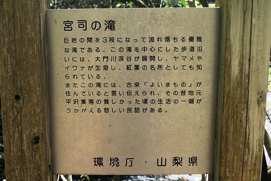 宮司の滝案内板