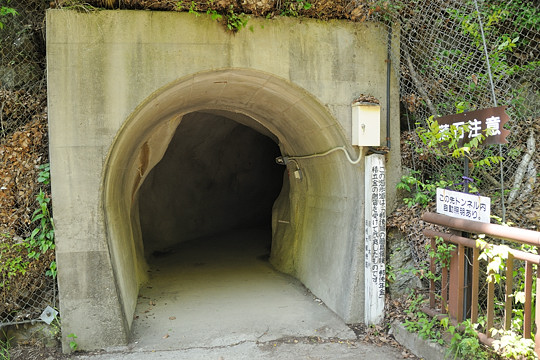 御三甕の滝トンネル