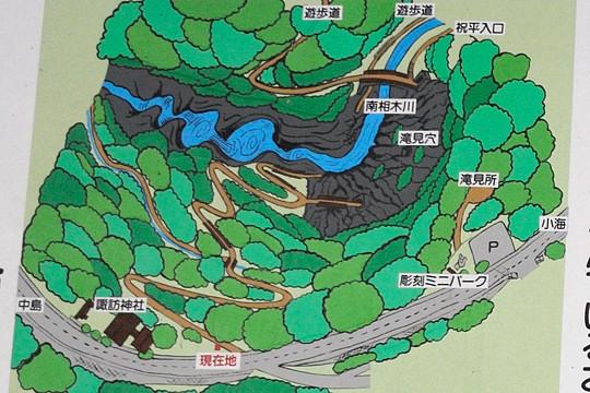 御三甕の滝案内図
