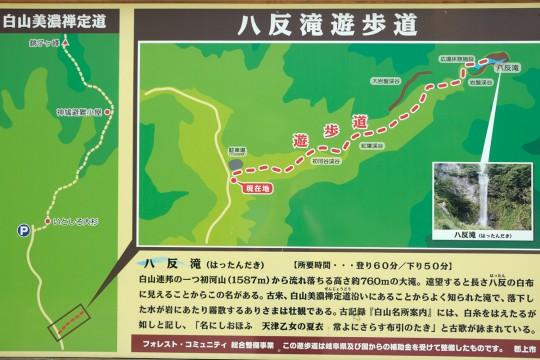 八反滝遊歩道 案内図