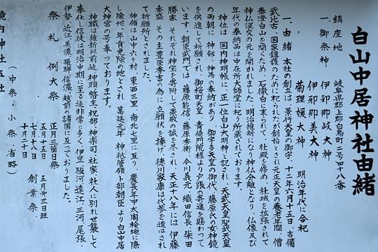 白山中居神社由緒