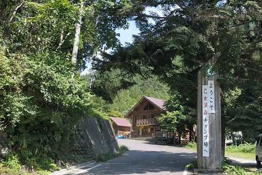 乙女渓谷キャンプ場入口