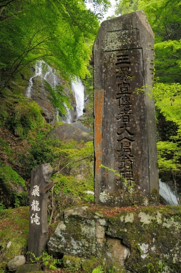 布引の滝顕彰碑