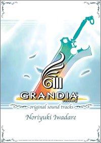 グランディア3