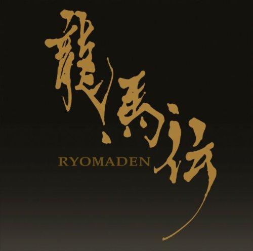 龍馬伝 オリジナル・サウンドトラック Vol.1
