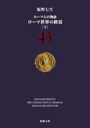 ローマ人の物語