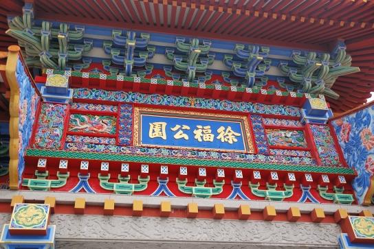 熊野巡礼紀行 第4.5回「徐福公園」